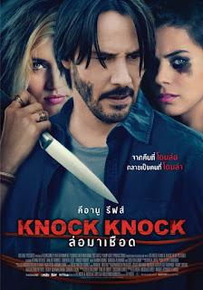 Knock Knock (2015) เปิดประตูสั่งตาย