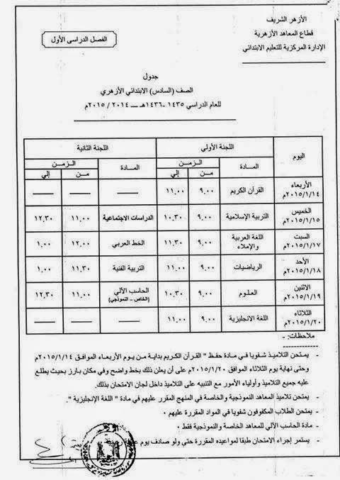 """جدول امتحانات المرحله الابتدائيه بألازهر الشريف """"الترم الاول"""" 2015 جميع المحافظات"""