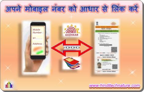 Ghar-baithe-apne-mobile-number-ko-aadhaar-se-link-karen.