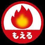 燃えるゴミのマーク