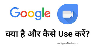 Google-duo-kya-hai