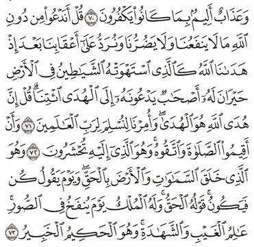 Tafsir Surat Al-An'am Ayat 71, 72, 73, 74, 75