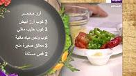 مقاديرعمل أرز معمر ست ستات الشيف أسماء مسلم