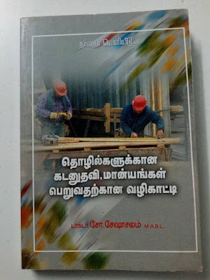 http://tholilvaaipugal.blogspot.com/2017/06/siru-suya-thozhil-tholil-kadan-book.html