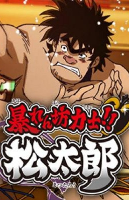 Abarenbou Kishi! Matsutarou Episódios