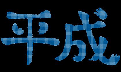 text_heisei.png