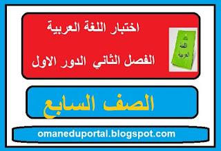 اختبار في اللغة العربية للصف السابع الفصل الثاني الدور الاول 2018-2019 مع الاجابة