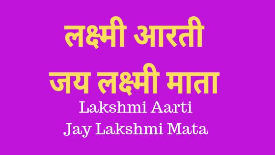 लक्ष्मी माता की आरती | जय लक्ष्मी माता | Lakshmi Aarti | Jay Lakshmi Mata |