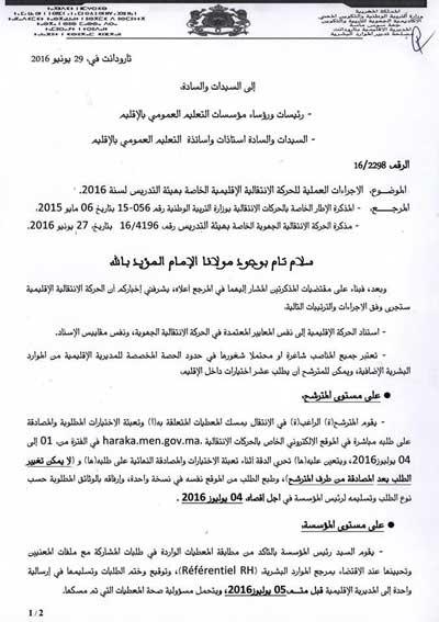 عاجل: الحركة المحلية بتارودانت تعبئة الطلب :بين 1 و 4 يوليوز