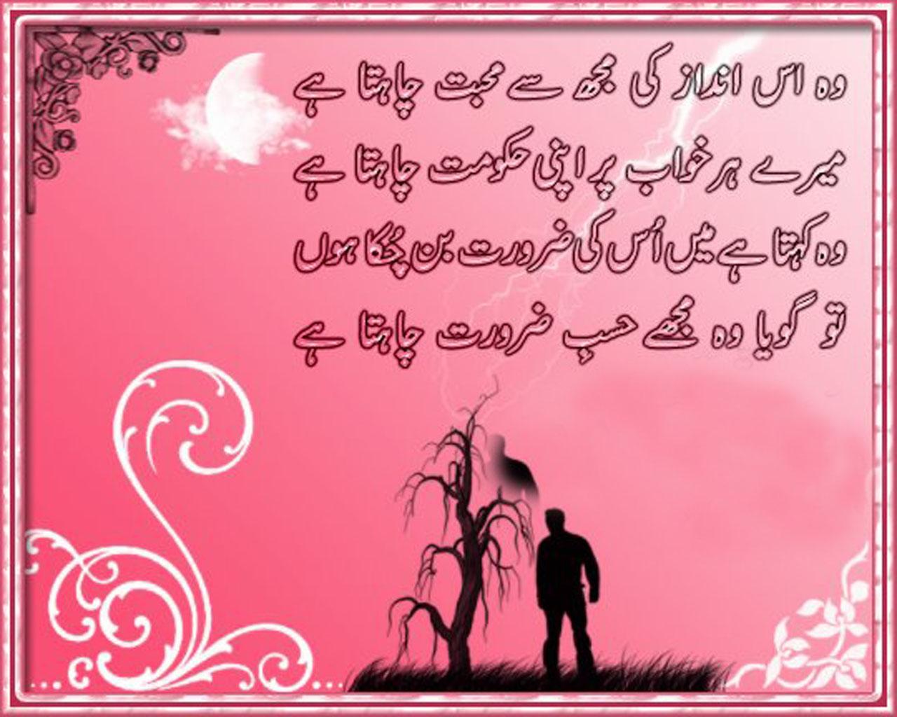 Love Poetry in Urdu Raomantic Two Lines For Boyfriends for ...