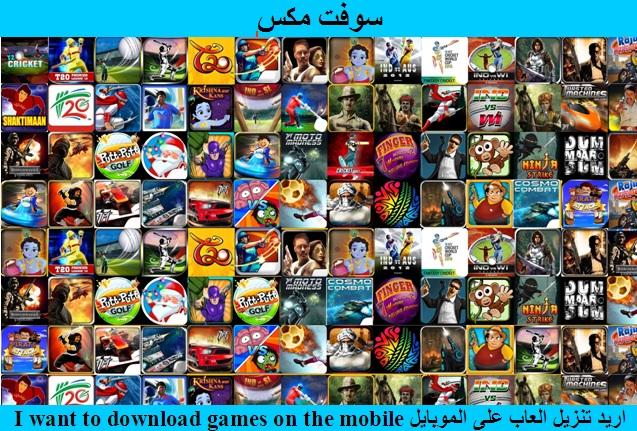 اريد تنزيل العاب على الموبايل مجانا I want to download games on the mobile