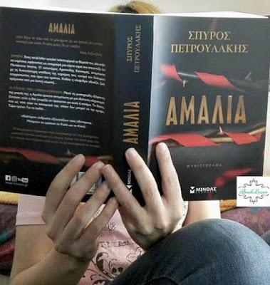 Η Αμαλία του Σπύρου Πετρουλάκη εκδόσεις Μίνωας BookLoverGR