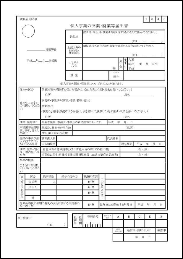 個人事業の開業・廃業等届出書 005