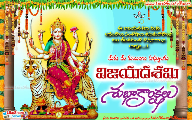 Vijayadashami 2017 Greetings wishes in Telugu
