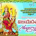 Vijayadashami 2017 Greetings wishes in Telugu