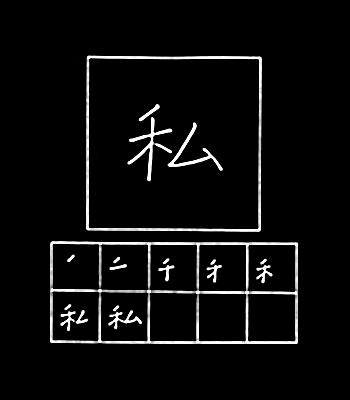 kanji I, me, private