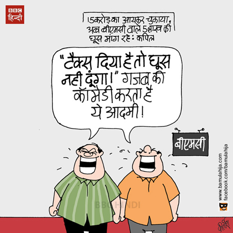 kapil sharma, comedy nights with kapil, political jokes, caroons on politics, indian political cartoon, corruption cartoon, bbc cartoon, daily Humor