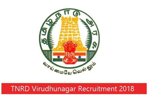 TNRD Virudhunagar Recruitment 2018