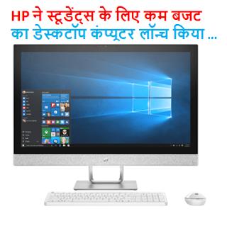 hp desktop computer mini 260 G3