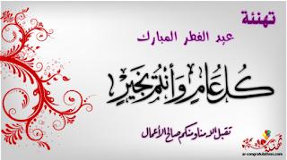 حالات واتساب ورمزيات عيد الفطر المبارك