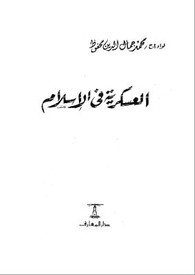 العسكرية في الإسلام - محمد جمال الدين محفوظ