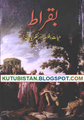Buqrat Pdf Urdu Book