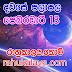 රාහු කාලය | ලග්න පලාපල 2020 | Rahu Kalaya 2020 |2020-02-13