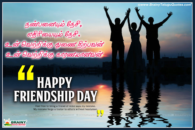 happy friendship day wishes quotes,happy friendship day messages,happy friendship day poems,happy friendship day quotes profile,happy friendship day date,happy friendship day quotes galleries,happy friendship day quotes and sayings,happy friendship day quotes scraps,happy friendship day picture free download,happy friendship day pics free download,happy friendship day pics with quotes,happy friendship day pics with poems,happy friendship day pics with messaage,happy friendship day pics with sayings,happy friendship day pic free download,happy friendship day pictures and quotes,happy friendship day pics hd,happy friendship day pics facebook,happy friendship day picture free download,happy friendship day pictures free download,happy friendship day picture with quotes,happy friendship day pics with poems,happy friendship day picture with messaage,happy friendship day picture with sayings,happy friendship day picture free download,happy friendship day pictures and quotes,happy friendship day picture hd,happy friendship day picture facebook