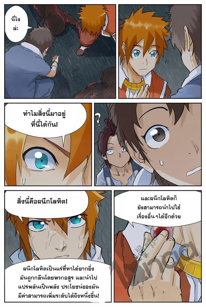 Tales of Demons and Gods ตอนที่ 150.5 หน้า 2