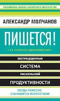 Рецензия на книгу - Пишется! 43 секрета вдохновения - Александра Молчанова