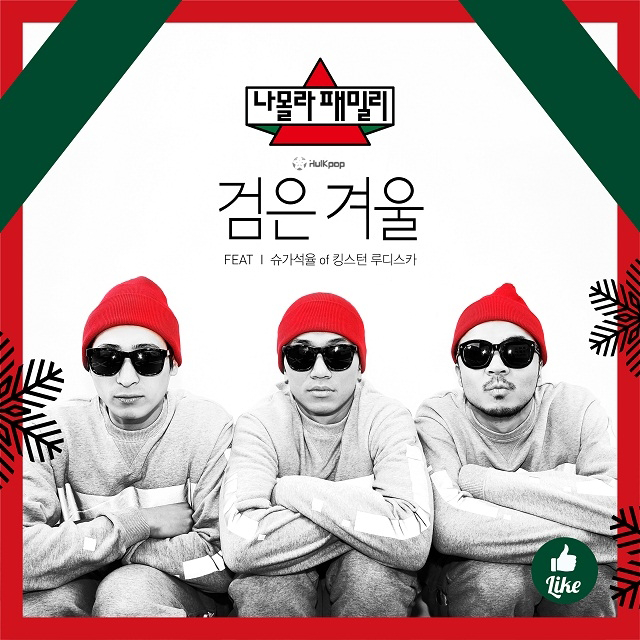 [Single] Namolla Family – Dark Winter