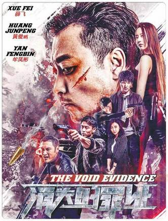 Download The Void Evidence (2019) WEB-DL Subtitle Indonesia
