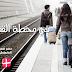 تعلم اللغة الدنماركية - جمل في محطة القطار
