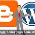 مميزات منصة بلوجر ومنصة ووردبريس