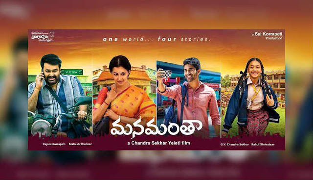 manamantha Theatrical Trailer Released