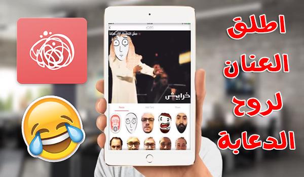 """تطبيق """"خرابيش"""" لتصميم صور ساخرة وأضافة تعليقات مضحكة للصور   بحرية درويد"""