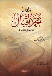 تحميل ديوان محمد إقبال pdf