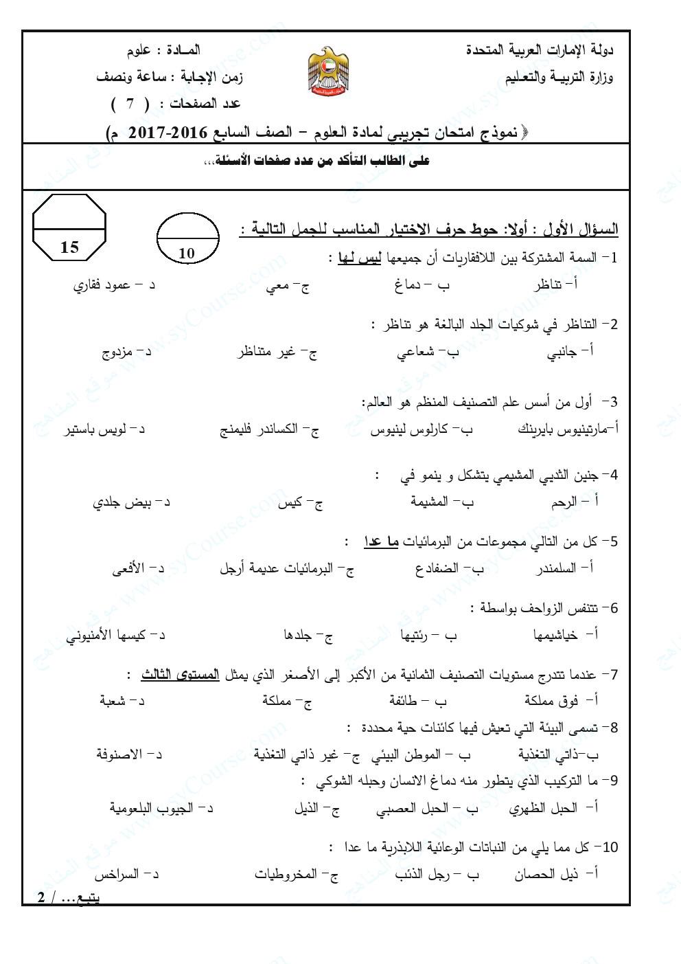 حل كتاب الوطنية عاشر سوريا