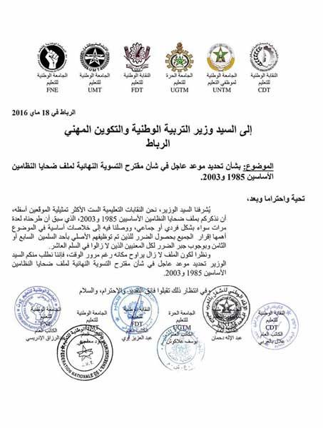 مراسلة الوزارة من اجل تحديد موعد عاجل في ملف ضحايا النظامين الأساسين