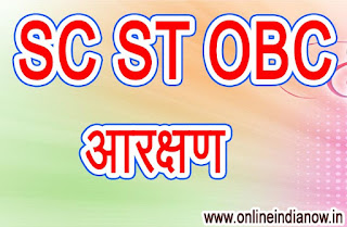 SC ST OBC के लिए इस पोस्ट में बहुत अहम जानकारी है SC ST OBC PHOTO - ONLINE INDIA NOW