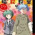 [BDMV] Ansatsu Kyoushitsu (TV) 2nd Season Vol.07 [160930]
