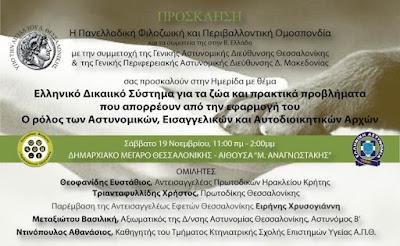 """Το Φιλοζωικό Σωματείο Κατερίνης """"Ο ΆΡΓΟΣ"""" συμμετέχει στην Ημερίδα Εισαγγελέων & Αστυνομικών και της """"ΠΦΠΟ"""" στην Θεσσαλονίκη"""