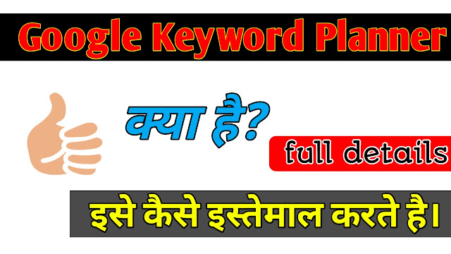 Google Keyword Planner Kya hai ? Google keyword planner in hindi | How to use google planner keyword free in hindi