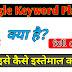 Google Keyword Planner Kya hai ? Google keyword planner in hindi | How to use google planner keyword free in hindi