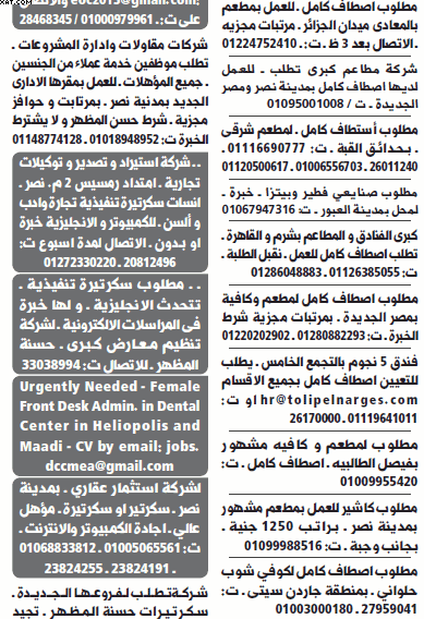 gov-jobs-16-07-21-07-58-12