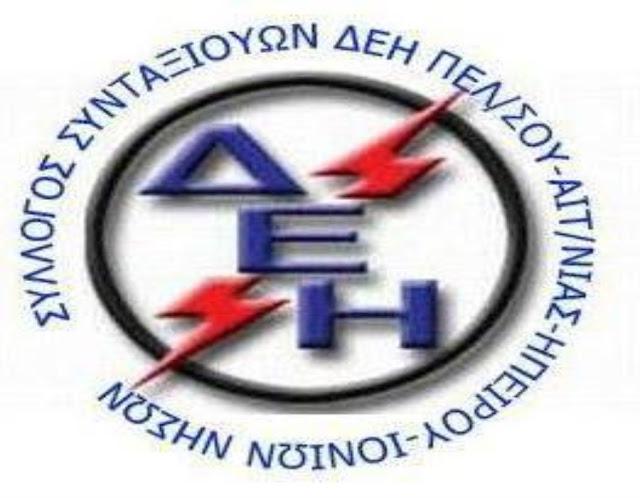 Δράσεις και ενημέρωση από τον Σύλλογο Συνταξιούχων ΔΕΗ  Πελοποννήσου σε Ναύπλιο και Άργος