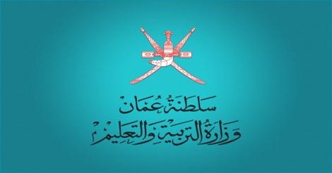 وظائف بالتعليم لسلطنة عمان والتقديم على الإنترنت مباشر 2016  .