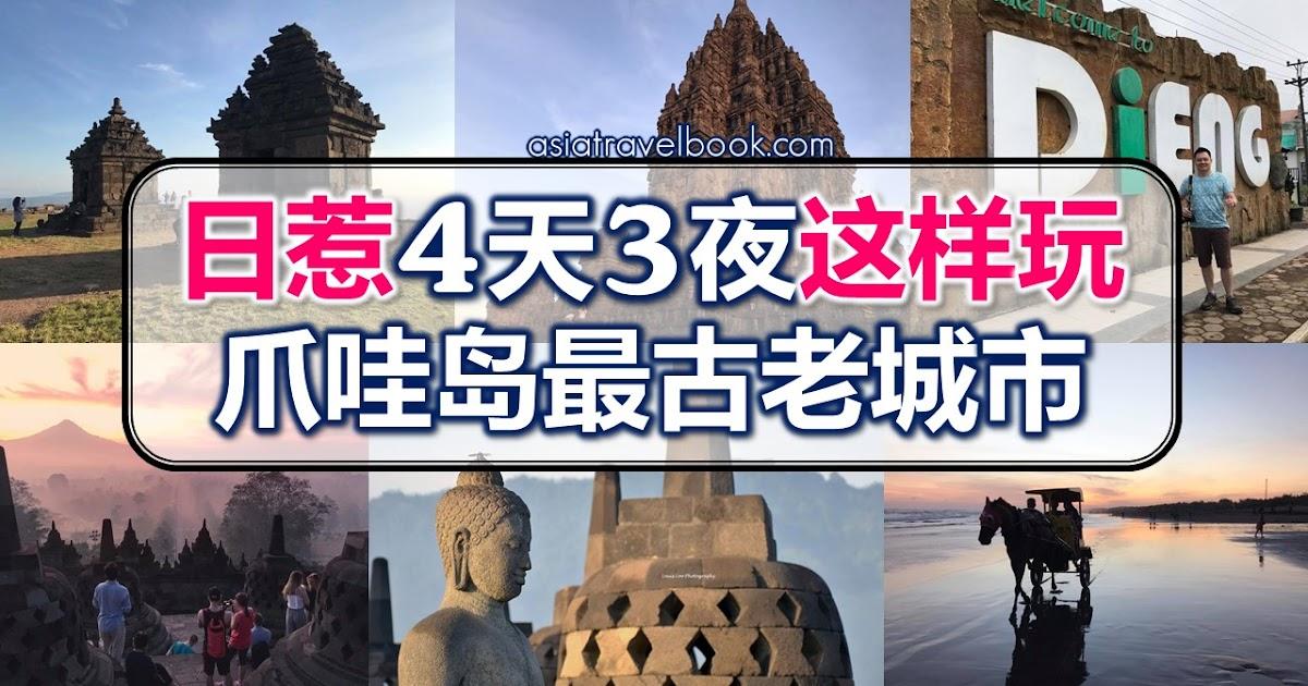 日本地�_AsiaTravelBook:四天三夜日惹这样玩,爪哇岛最古老城市~