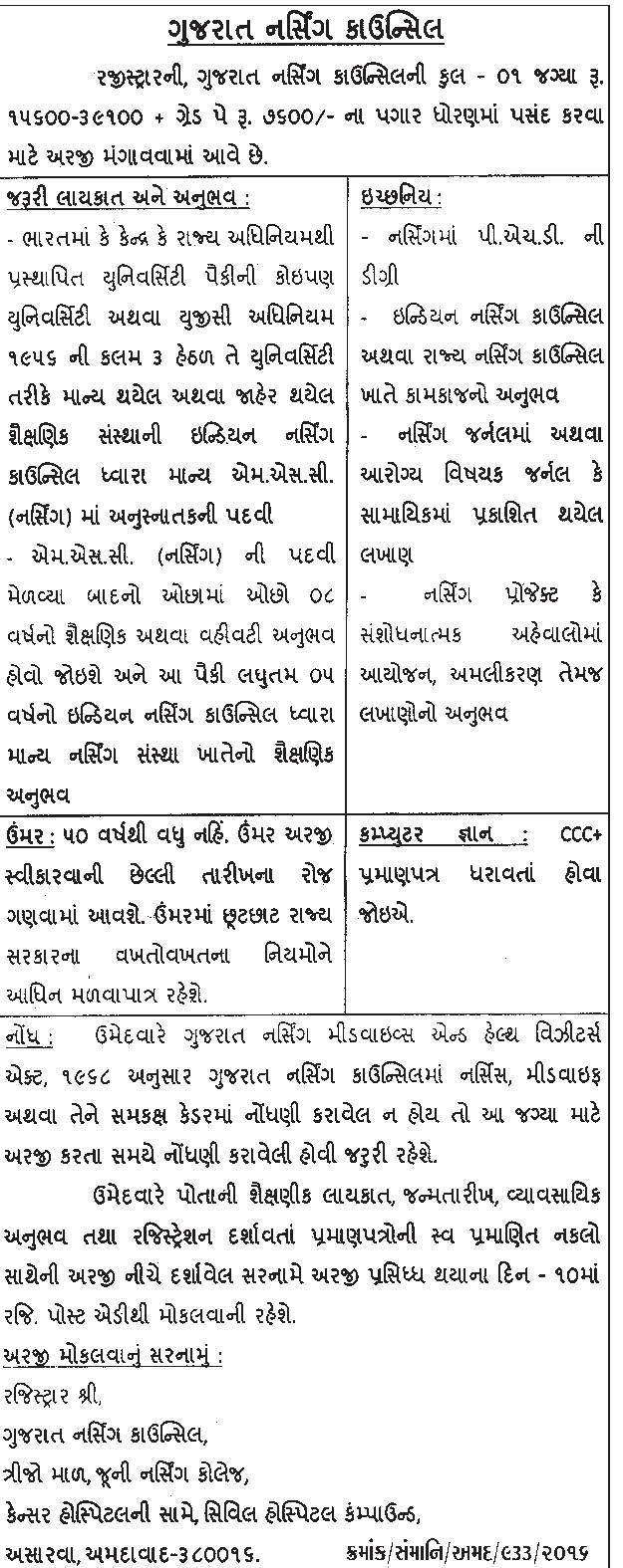 gujarat nursing council recruitment 2016 for registrar post
