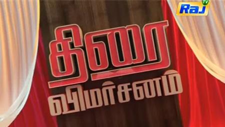 Raj Tv Movie Reviews – Pa Paandi & Ilai